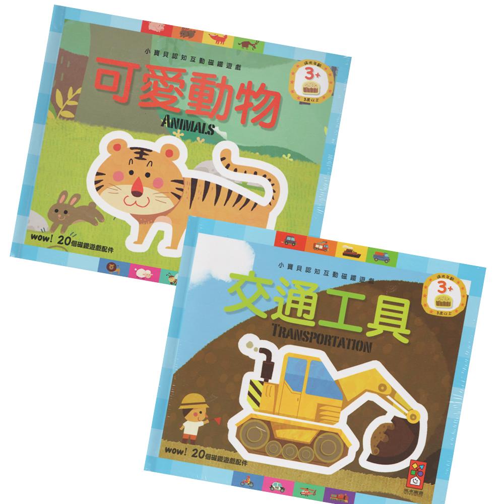 小寶貝認知互動磁鐵遊戲 可愛動物+交通工具