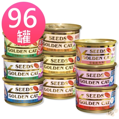 聖萊西Seeds GoldenCat健康機能特級金貓餐罐 80g 96罐組