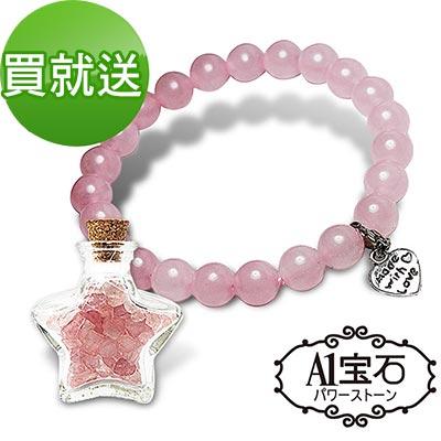A1寶石  招桃花粉晶手鍊-守護愛情招桃花-贈星星聚寶盆