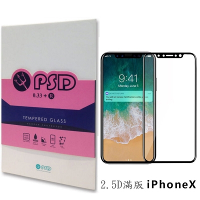 PSD iPhone X 滿版全膠2.5D 疏油疏水鋼化玻璃螢幕保護貼