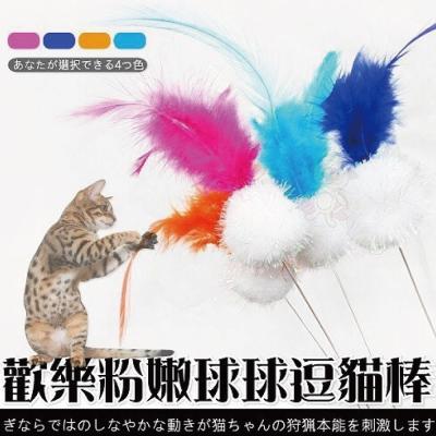 寵喵樂-粉嫩球球逗貓棒