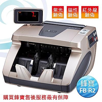 台灣鋒寶 FB-R2 高品質點驗鈔機