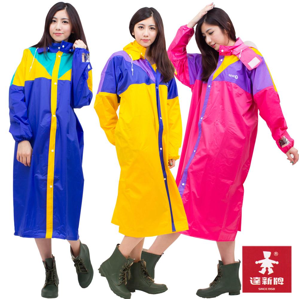 達新牌創意家尼龍彩披前開式雨衣(4色可選)