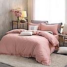 Cozy inn 珊瑚粉 雙人四件組 100%萊賽爾天絲兩用被套床包組