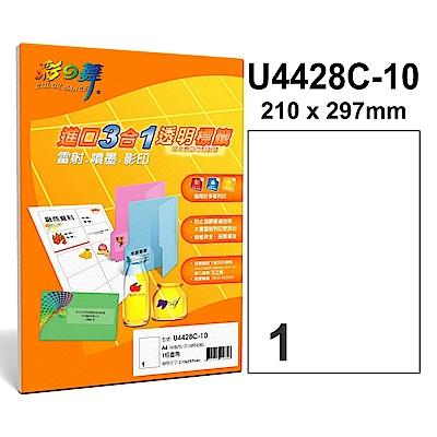 彩之舞【U4428C-10】A4 3合1 1格 透明標籤紙 30張