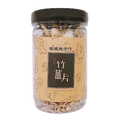 暖暖純手作  烘焙竹薑片  120g