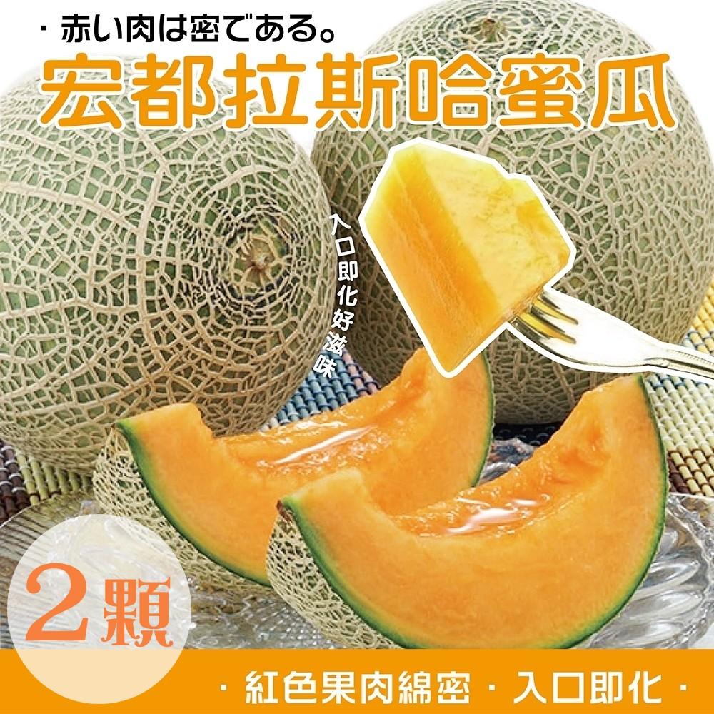 天天果園*宏都拉斯特大顆爆漿哈密瓜(每顆2kg±10%) x2顆
