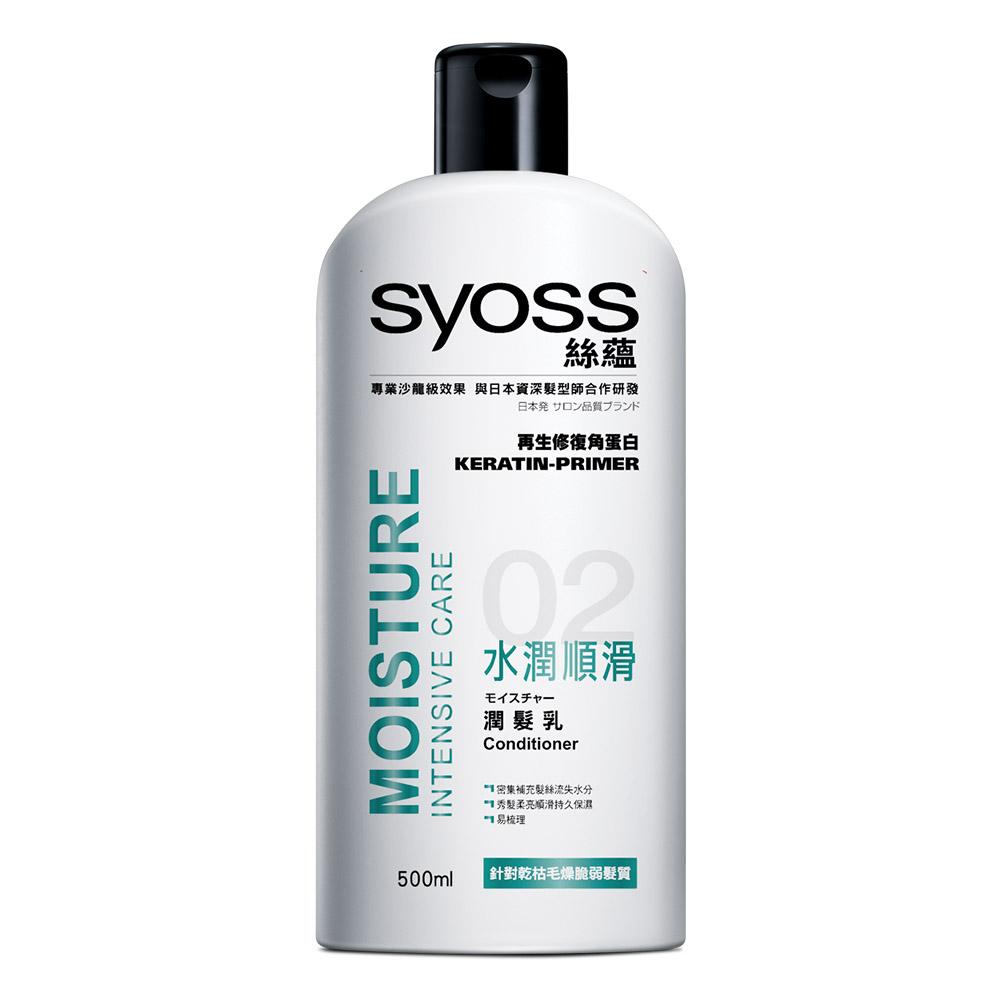 SYOSS絲蘊 水潤順滑潤髮乳500ml 新升級