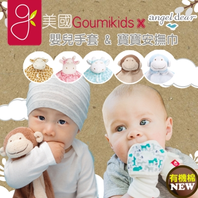 Angel Dear 動物嬰兒安撫巾 & 新生兒用品專區 任選2件送免費彌月送禮包裝服務