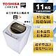 TOSHI-BA東芝星鑽不鏽鋼槽11公斤洗衣機-璀
