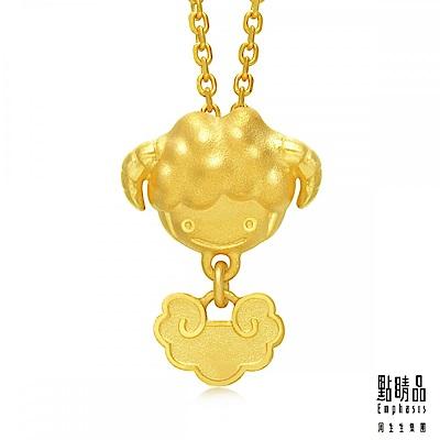 點睛品 吉祥系列 十二生肖-羊 黃金吊墜