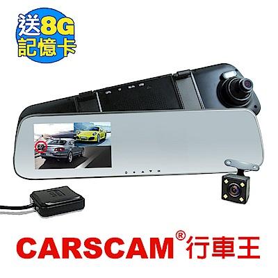 CARSCAM行車王 GS9100+ GPS測速雙鏡頭行車記錄器-加贈8G記憶卡