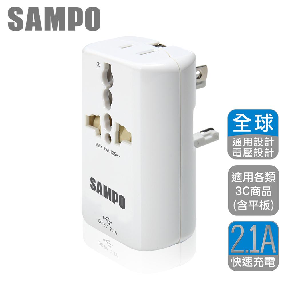 SAMPO聲寶單USB萬國充電器旅行轉接頭EP-UA2CU2[快]