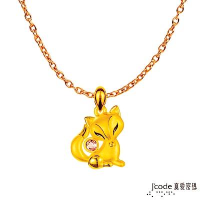 J'code真愛密碼 粉亮狐仙黃金/水晶墜子-立體硬金款 送項鍊