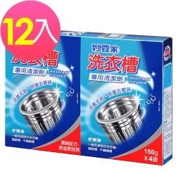 妙管家-洗衣槽專用清潔劑150g*4(12入/箱)