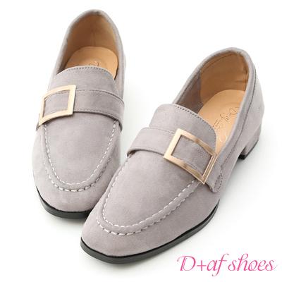 D+AF 獨特風格.方金釦絨料紳士樂福鞋*灰