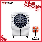尚朋堂商業用48L強力鋁葉水冷扇 SPY-450S