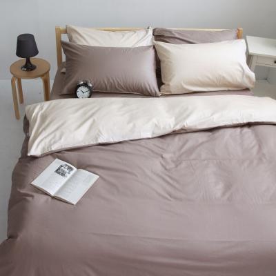 OLIVIA  素色無印 棕X淺米  雙人床包枕套三件組