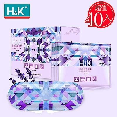 H&K香港 超長恆溫 蒸氣熱敷眼罩40入(蒸氣眼罩加熱發熱溫敷眼)