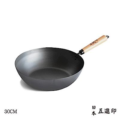 五進印 日本製純鐵深型炒鍋30CM(快)