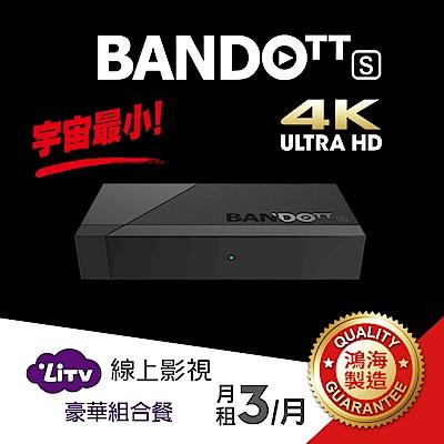 BANDOTT便當s 4K智慧電視盒+LiTV影視3個月