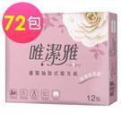 唯潔雅優質抽取式衛生紙 (100抽x72包)/箱