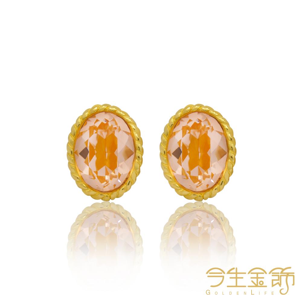 今生金飾 星彩耳環 時尚黃金耳環