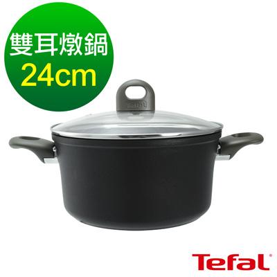 Tefal法國特福 鑄造系列24cm不沾雙耳燉鍋(加蓋)