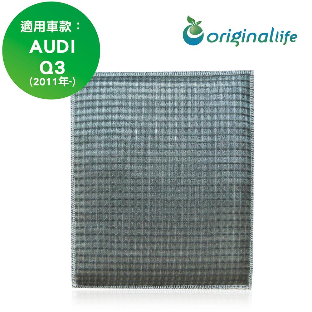 Original Life 奧迪AUDI Q3 (2011年~)車用冷氣淨化濾網 可水洗