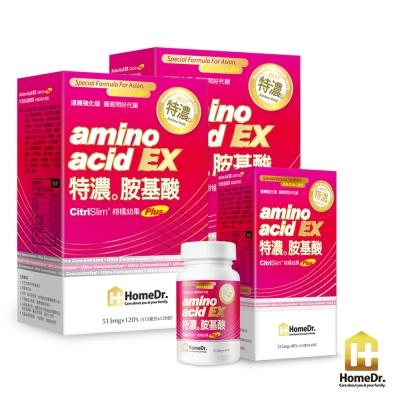 (買2送1)Home Dr.特濃胺基酸EX柑橘幼果Plus升級版共280顆