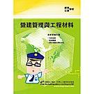 營建管理與工程材料(2版)
