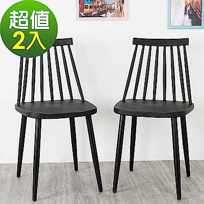 Homelike 莎拉北歐造型餐椅-二入組(沉穩黑)-43x42x83cm