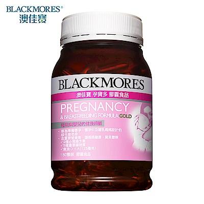 澳佳寶 Blackmores 孕寶多膠囊食品 (180顆)