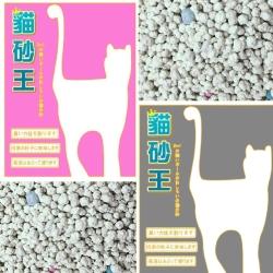 貓砂王雙倍吸力《新配方精油》粗球貓砂_二種香 (10L*4包)免運