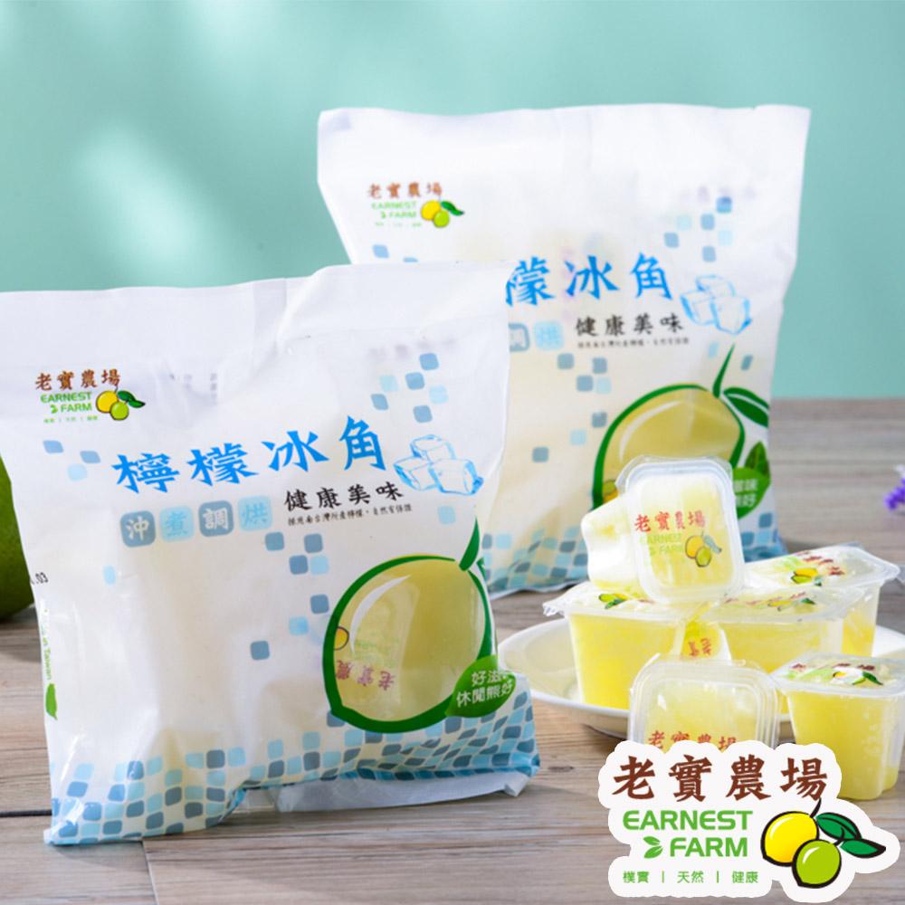 老實農場 綜合冰角9袋(10顆/袋)(檸檬3袋+萊姆3袋+檸檬百香3袋)