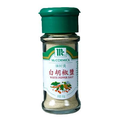味好美 白胡椒鹽(60g)