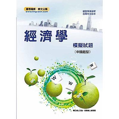 經濟學模擬試題(申論題型)(13版)