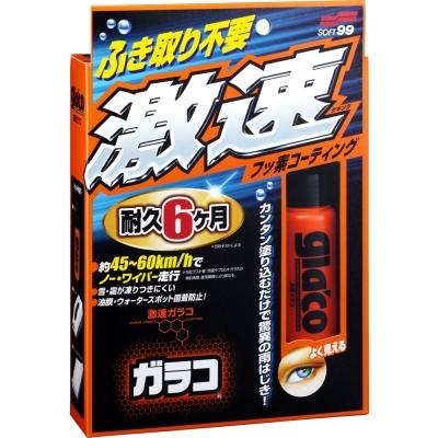 日本SOFT 99 激速免雨刷(不用擦拭)-急速配