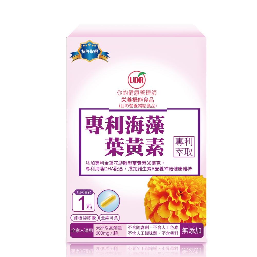 UDR 雙專利海藻葉黃素x6盒