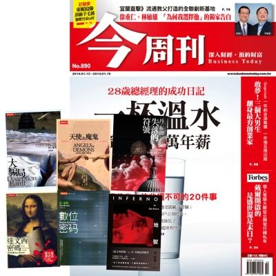 今周刊 (半年26期) + 丹‧布朗小說 (全6書)