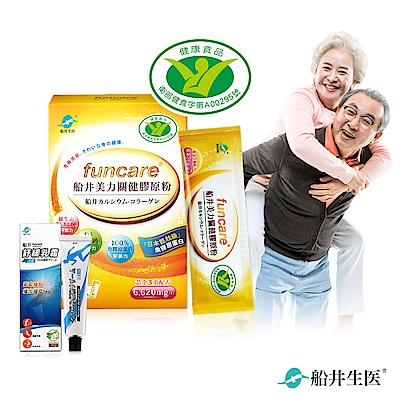 船井 美力關健膠原粉(健康食品)10天敏捷基礎組(快速到貨)