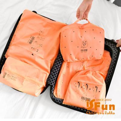 iSFun 旅行專用 森林朋友收納五入袋 橘
