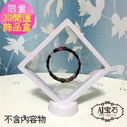A1寶石  日本3D開運風水透明珠寶收納盒