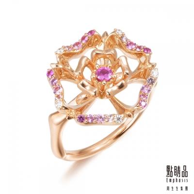 點睛品 Emphasis V&A 18KR 玫瑰金粉紅色藍寶石 玫瑰鑽石戒指