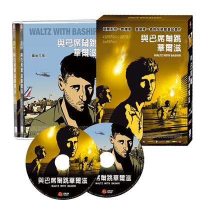 與巴席爾跳華爾滋 DVD [雙碟版]
