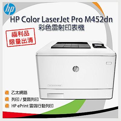 【福利品】HP Color LaserJet Pro M452dn 彩色雷射印表機
