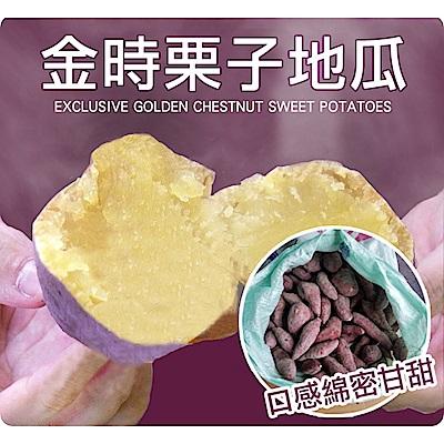 果之蔬 日本金時栗子地瓜(生)5斤±10%