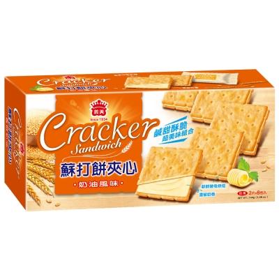 義美 蘇打餅夾心-奶油風味(144g)