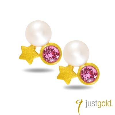 鎮金店Just Gold 黃金耳環-閃閃星辰珍珠版