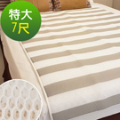 凱蕾絲帝 3D挑高透氣 可水洗 高支撐循環散熱床墊/涼墊(灰) 雙人特大7尺